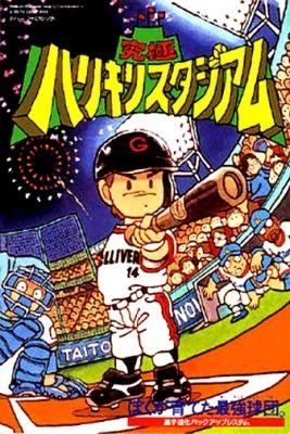 kyuukyoku-harikiri-stadium-88-senshu-shin-data-version-620